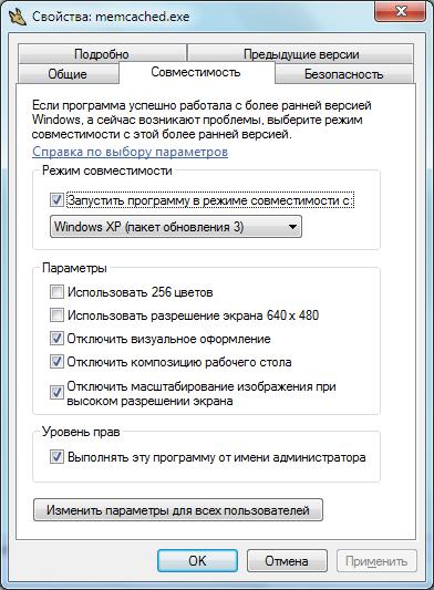 настрока совместимости ОС Windows