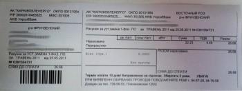 квитанция на замену счетчика